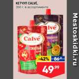 Лента супермаркет Акции - КЕТЧУП CALVE, 350 r.