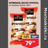 Лента супермаркет Акции - ВЕРМИШЕЛЬ SEN SOY ФУНЧОЗА, из зеленых бобов, 200 г