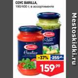 Лента супермаркет Акции - Соус  BARILLA,
