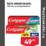 Скидка: Паста зубная COLGATE