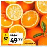 Магазин:Окей,Скидка:Апельсины, кг