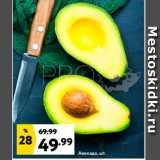 Магазин:Окей,Скидка:Авокадо