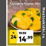 Магазин:Окей,Скидка:Картофель Пушкин, 100 г