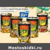 Оливки Маэстро Де Олива, Вес: 300 г