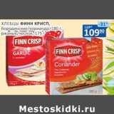 Хлебцы Финн Крисп, бородинские /кориандр 180 г ; ржаные /чеснок 175 г
