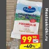 Сыр Российский Савушкин, Вес: 230 г