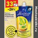 Майонез Московский Провансаль с лимонным соком 67%, Объем: 230 мл