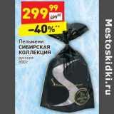 Пельмени Сибирская Коллекция, Вес: 800 г