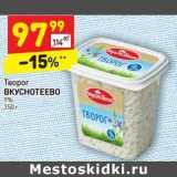 Творог Вкуснотеево 9%, Вес: 350 г