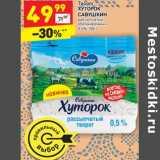 Творог Хуторок Савушкин, Вес: 200 г