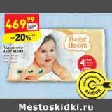 Скидка: Подгузники Baby Boom