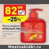 Скидка: Мыло жидкое Красная линия