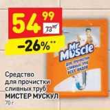 Средство для прочистки сливных труб Мистер Мускул