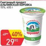 Магазин:Авоська,Скидка:Сметанный продукт Альпийская Коровка 15%