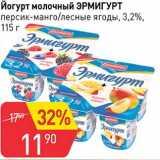 Магазин:Авоська,Скидка:Йогурт молочный Эрмигурт