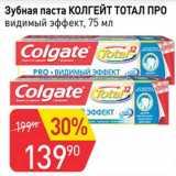 Зубная паста Колгейт Тотал Про, Объем: 75 мл