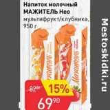 Напиток молочный Мажитель Нео, Вес: 950 г