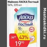 Майонез Ласка Постный 56%