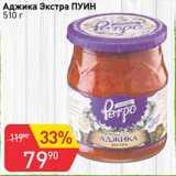Аджика Экстра Пуин, Вес: 510 г