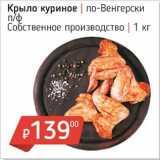Крыло куриное по-Венгерски п/ф , Вес: 1 кг