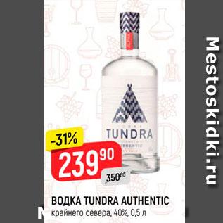 Акция - ВОДКА Tundra Authentic