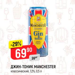Акция - Джин-тоник Manchester