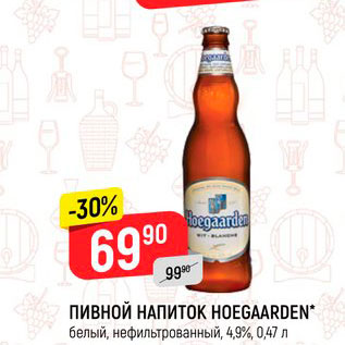 Акция - Пивной напиток Hoegaarden