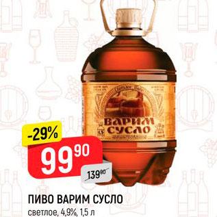 Акция - ПИВО Варим сусло