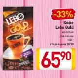 Скидка: Кофе Lebo Gold