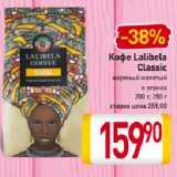 Скидка: Кофе Lalibela Classic
