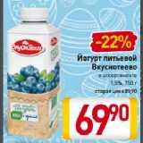 Скидка: Йогурт Вкуснотеево