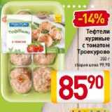 Магазин:Билла,Скидка:Тефтели куриные с томатом Троекурово