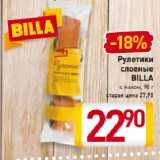 Магазин:Билла,Скидка:Рулетики слоеные BILLA
