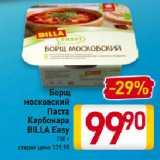 Магазин:Билла,Скидка:Борщ Московский/Паста Карбонара BILLA Easy