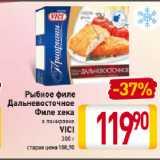 Магазин:Билла,Скидка:Рыбное филе Дальневосточное Филе хека VICI