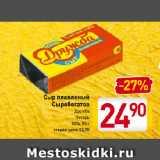 Магазин:Билла,Скидка:Сыр плавленый Сыробогатов