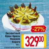Скидка: Торт бисквитный Крем-брюле Невские берега