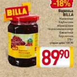 Магазин:Билла,Скидка:Варенье Billa