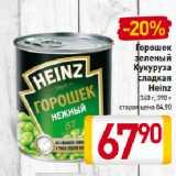 Скидка: Горошек зеленый/ Кукуруза Heinz