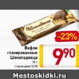 Магазин:Билла,Скидка:Вафли Шоколадница