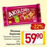 Скидка: Печенье Акульчев