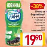 Магазин:Билла,Скидка:Биолакт ФрутоНяня