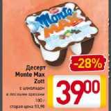 Скидка: Десерт Monte Max Zott