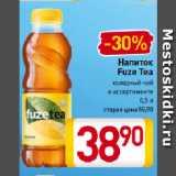 Магазин:Билла,Скидка:Напиток Fuze Tea