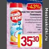 Магазин:Билла,Скидка:Средство чистящее Пемолюкс