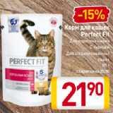 Скидка: Корм для кошек Perfect Fit