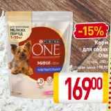Магазин:Билла,Скидка:Корм для собак One