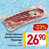 Магазин:Билла,Скидка:Ребра свиные Деликатесные Мираторг
