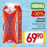 Скидка: Молоко Экомилк 3,2%