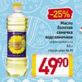 Магазин:Билла,Скидка:Масло подсолнечное Золотая семечка